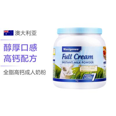 【愛馬仕奶粉】美可卓(Maxigenes)全脂高鈣成人奶粉 1kg/罐 進口奶粉 學生奶粉 澳大利亞進口