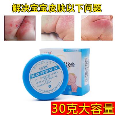 北京鞣酸軟膏30克屁屁樂兒紅屁股護臀膏淹皮膚嬰兒