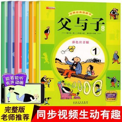 全套6冊 父與子 注音版 二年級課外閱讀必讀書父與子漫畫繪本全彩色帶拼音書籍