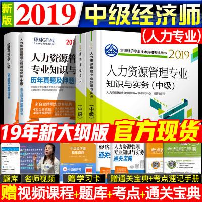 【正版 】官方中級經濟師教材2019人力全套9本官方教材+真題試卷人力資源管理專業知識實務經濟師考試用書教材中國人