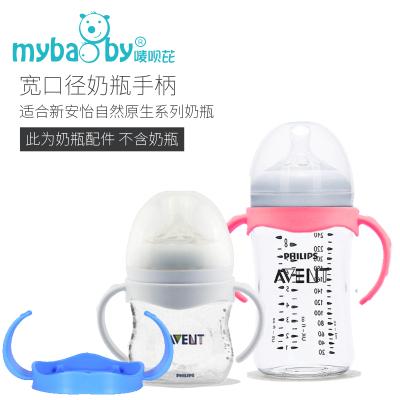 適合新安怡寬口徑奶瓶手柄 奶瓶把手 適合新安怡寬口徑自然原生系列玻璃/PP奶瓶-灰白色