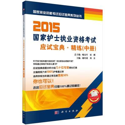 正版書籍 2015國家護士執業資格應試寶典精練(中) 9787030428080 科學出版