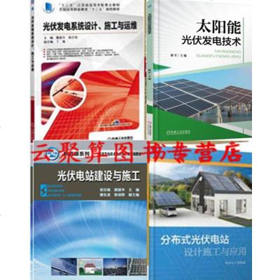 4冊 太陽能光伏發電技術+分布式光伏電站設計施工與應用+光伏電站建設+太陽能光伏發電系統運維 組件安裝運行維護調試維