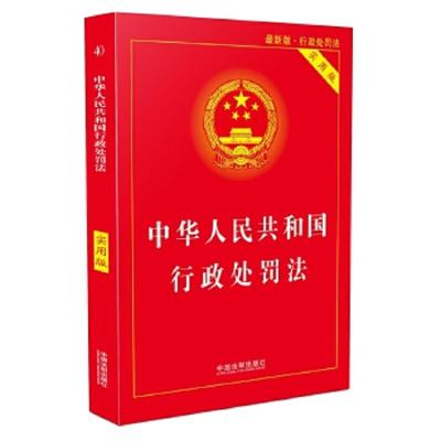 正版 中华人民共和国行政处罚法(实用版) 中国法制出版社 中国法制出版社 9787509393130 书籍