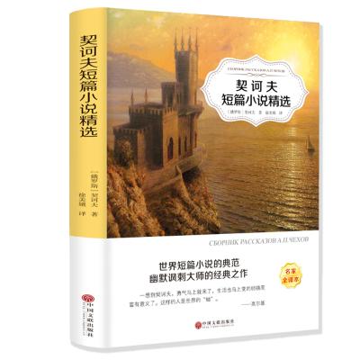 契訶夫短篇小說精選 世界名著外國小說文學青少版 新編青少年課外讀物 青少年中小學生課外閱讀書籍 外國文學經典