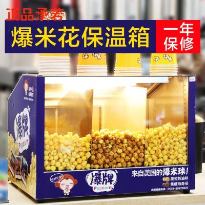 爆米花机爆牌加热爆米花保温箱展示柜保温机 商用食品保温箱保热大号