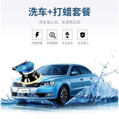 蘇寧汽車廣場 專業轎車清洗(內外洗)+打蠟