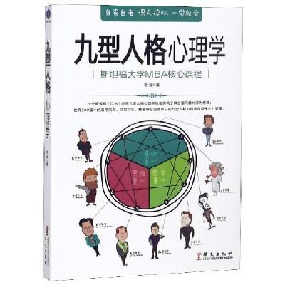 九型人格心理學君淮9787507548891