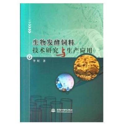 正版書籍 生物發酵飼料技術研究與生產應用 9787517065678 水利水電出版社