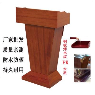 木纹讲台演讲台实木不锈钢迎宾台接待台主持台发言台服务台咨询台