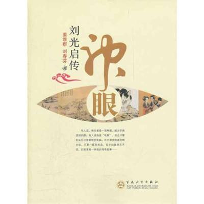 神眼:劉光啟傳9787530658635百花文藝出版社