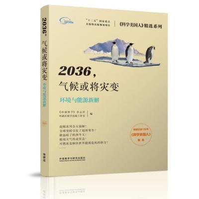 2036.氣候或將災變(《科學美國人》精選系列)