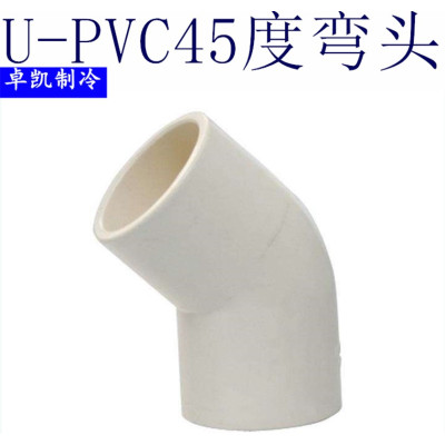 帮客材配 中财 U-PVC 冷凝水管配件Φ32 45°弯头 1.8元/个 200个起售