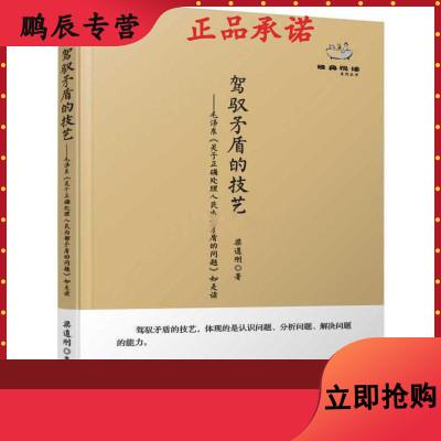 正版 駕馭矛盾的技藝 經典悅讀系列叢書