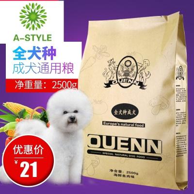 狗糧泰迪貴賓金毛 比熊薩摩耶狗糧大型中小型幼犬成犬通用5斤
