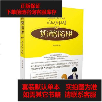 【二手8成新】奶酪陷阱1 9787556812387