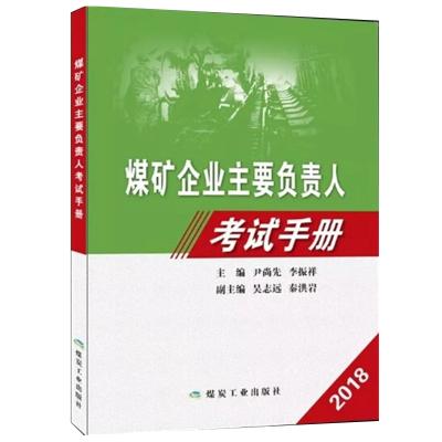 煤矿企业主要负责人考试手册(2018版)煤矿企业安全生产管理人员考试模拟题库 煤炭企业培训教材