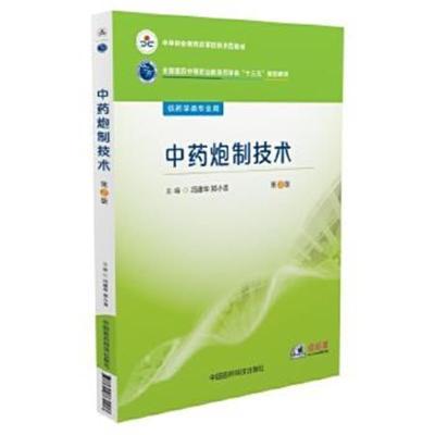 正版書籍 中藥炮制技術(第2版) 9787506784207 中國醫藥科技出版社