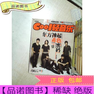 正版九成新COOL轻音乐 2009 7 精华版