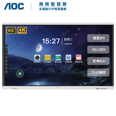 AOC 65T21K 會議平板65英寸觸控觸摸屏教學一體機 視頻會議智慧大屏電子白板電視顯示器
