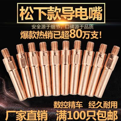 气保焊机二保焊枪导电嘴紫铜导电咀M6*40_45*0.8_1.0_1.2_1.6 (紫铜精车8.8级)M6*40*1.2