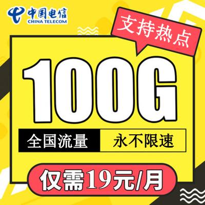 中国电信流量卡4g全国纯流量卡不限流量上网卡0月租全国通用物联网卡不限速