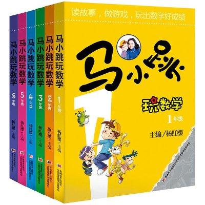 馬小跳玩數學全套兒童數學思維訓練書1-6年級小學數學幫幫忙 數學教材思維訓練測試題知識大全教輔閱讀數學輔導手冊書籍暢銷書