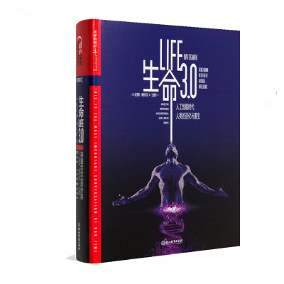 生命3.0 中文版 人工智能時代 人類的進化與重生精裝作者 邁克斯·泰格馬克經濟管理人工智能科技趨勢經濟理論書
