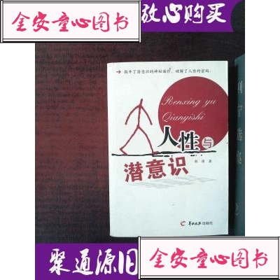 【单册】正品 人性与潜意识 /郭啸 羊城晚报出版社