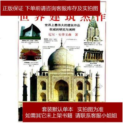 世界建筑杰作 史蒂文森 接力出版社 9787806319482