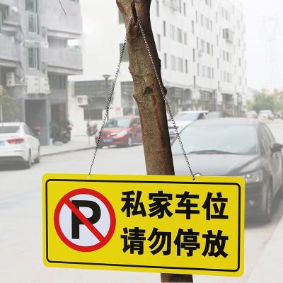 私家車位牌警示標貼紙吊牌閃電客懸掛式專用車位禁止請勿停車告示牌掛牌