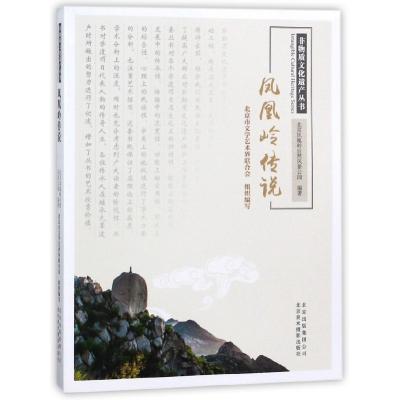 鳳凰嶺傳說/非物質文化遺產叢書
