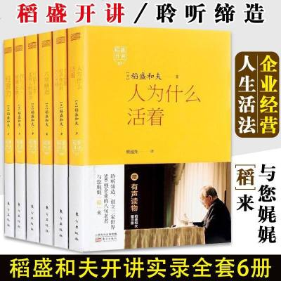 预售全6册稻盛开讲 人为什么活着+经营力+六项精进+企业摆脱经济?;?大方略+作为人,何谓正确+付出不亚于任何人的努力