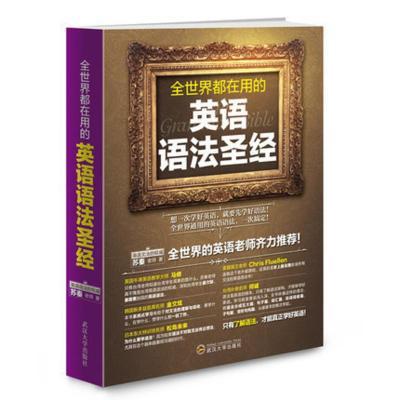正版 全世界都在用的英语语法圣经 苏秦 外语 英语专项训练 语法 学英语书籍