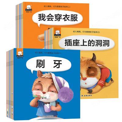 全套30册幼儿情商培养情绪行为管理绘本亲子阅读婴幼儿早教启蒙自我认知儿童读物0-3-6周岁2宝宝好习惯睡前故事书籍幼儿园