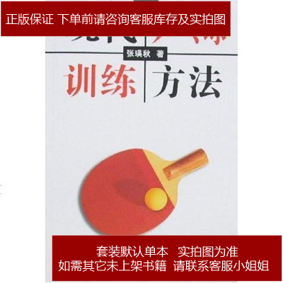 现代乒乓球训练方法 张瑛秋 体育大学 9787811008395
