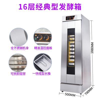 纳丽雅(Naliya)发酵箱商用面包醒发箱不锈钢烘焙发酵柜家用馒头全自动发酵机 16层经典款