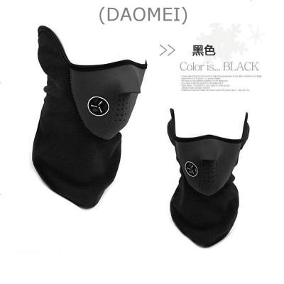 (DAOMEI)保暖防风骑行面罩冬季户外男女抓绒围脖防寒运动护脸口罩摩托骑车