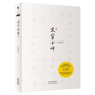 文字小講   2016年中國好書獲獎作品