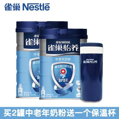 雀巢(Nestle) 怡養高鈣中老年奶粉 850g罐裝 成人奶粉