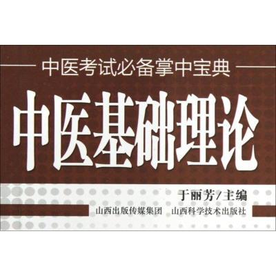 中医基础理论 于丽芳 主编 著作 生活 文轩网