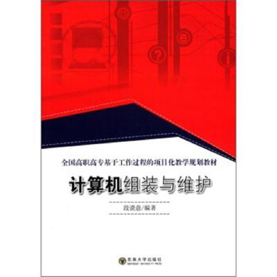 正版 计算机组装与维护 东南大学出版社 段谟意 编著 9787564130893 书籍
