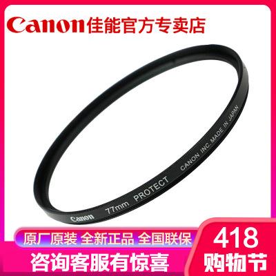 佳能(Canon) 77mm 原裝UV鏡 濾鏡 單反相機鏡頭保護鏡 濾光鏡 佳能大三元鏡頭 5D4 6D2鏡片
