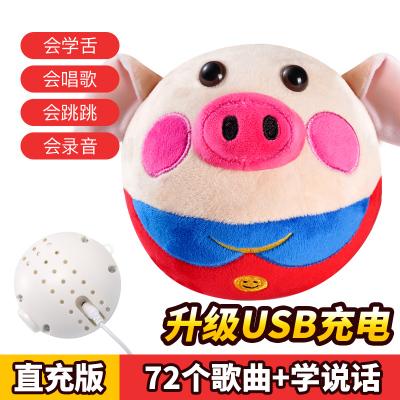 歐塞奇(osage)抖音同款會說話的小毛驢兒童面包超人跳跳豬球嬰兒玩具女孩網紅玩具 海草豬72首音樂直充版