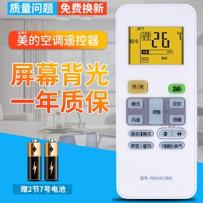 原裝款 美的變頻空調背光遙控器 RN02C/BG 通用RN02D/BG RN02A/BG