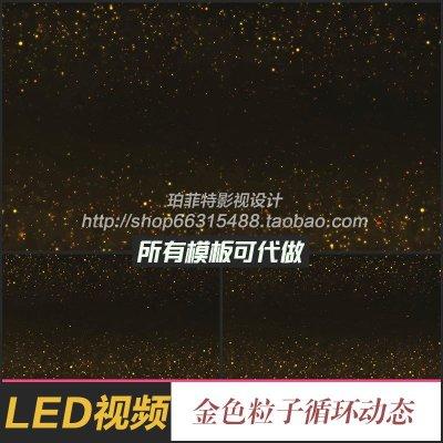 晚会婚礼演出抒情舞台幕布金色粒子LED背景循环播放视频素材