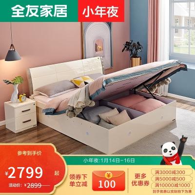 【品牌抢】全友家居 简约现代高箱储物床 卧室家具 双人床人造板板式床1.8米套装组合122702