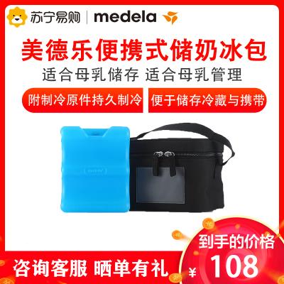 美德樂Medela便攜式冰包儲奶存奶(可放4個150ml奶瓶)設計低調百搭內附制冷元件持久制冷適用職場背奶媽媽