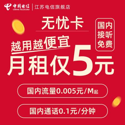 江苏电信手机号码新卡纯流量移动上网卡电话卡 无忧卡 【含100元话费】