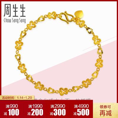 周生生(CHOW SANG SANG)黄金首饰蝴蝶间梨型饰品手链女款 38954B计价 17厘米